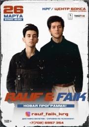 RAUF & FAIK в Караганде