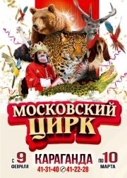 Московский цирк в Караганде