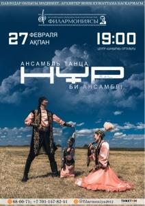 Концерт ансамбля танца «Нұр»