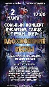 Концерт ансамбля танца «Туған жер»