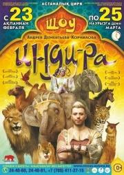Цирк «Инди-Ра»