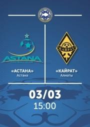 Суперкубок РК 2019. «ФК Астана - ФК Кайрат»