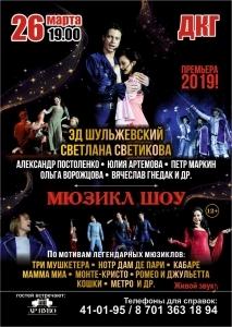 «Мюзикл шоу» в Караганде