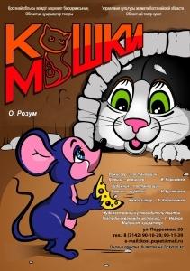 «Кошки - Мышки»
