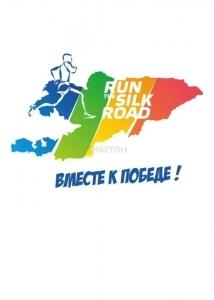 Международный марафон Run the Silk Road 2019