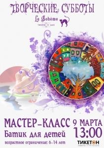 Мастер-класс: Батик для детей