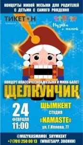 Концерт классической музыки – «Щелкунчик» в Шымкенте