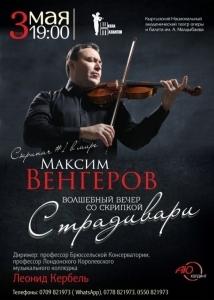 Концерт Максима Венгерова в Бишкеке