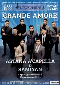 Концерт «Grande amore»