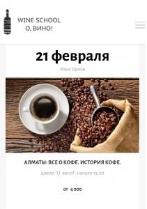«Все о кофе. История кофе»