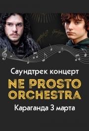 Концерт симфонического оркестра «Властелин колец» и «Игра престолов» в Караганде