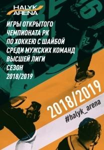 Плей - офф 2019. ХК Алматы - ХК Арлан