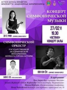 «Симфонический оркестр» в Астане