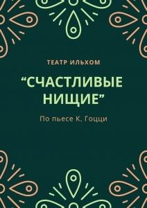 """""""СЧАСТЛИВЫЕ НИЩИЕ"""""""