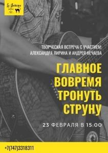 Концерт Александра Лирина и Андрея Нечаева: «Главное вовремя тронуть струну»