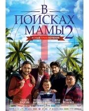 В поисках мамы 2: новые приключения