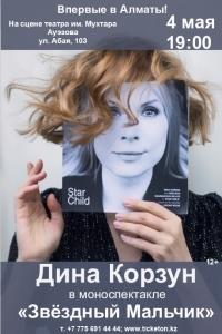 Дина Корзун с моноспектаклем «Звездный Мальчик»