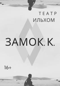"""""""ЗАМОК. К."""""""
