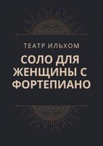 """""""СОЛО ДЛЯ ЖЕНЩИНЫ С ФОРТЕПИАНО"""""""