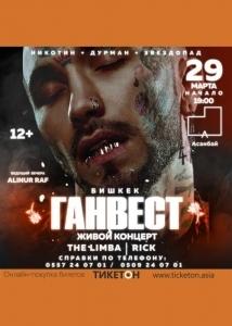 Концерт Ганвест в Бишкеке