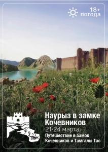 Путешествие в замок Кочевников и Тамгалы Тас