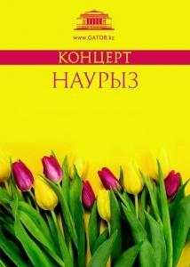 Концерт «Армысың - Әз Наурыз!»