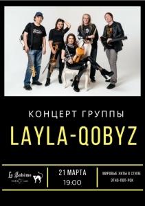 Концерт этно-поп-рок группы «Layla-qobyz»