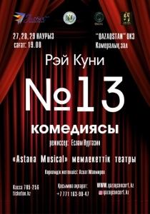 Комедия «№13»