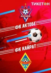 ФК «Актобе» - ФК «Кайрат»