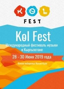 Международный Музыкальный Фестиваль Kөl Fest