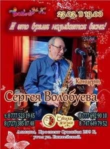 Концерт саксофониста Сергея Волобуева