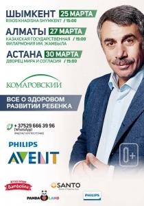 Евгений Комаровский в Астане