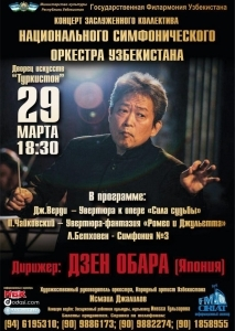 Концерт национального симфонического оркестра