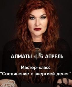 Марина Зуева «Соединение с энергией денег»