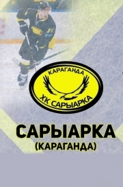 Четвертый матч плей-офф. ХК «Сарыарка» -  ХК «Нефтяник»
