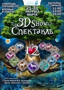 3D шоу «12» в Алматы