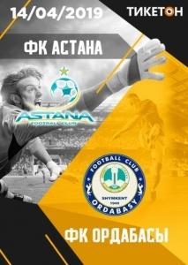 ФК Астана - ФК Ордабасы