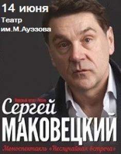 Сергей Маковецкий. «Неслучайная встреча»