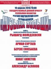 Концерт «Музыка Польши»