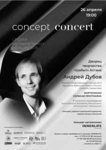 Concept Concert