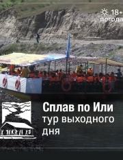 Сплав-путешествие по реке Или на плоту в выходные дни