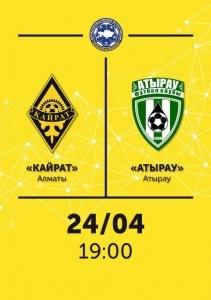 ФК «Кайрат» - ФК «Атырау»