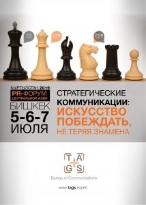 PR-форум Центральной Азии «Cтратегические коммуникации: Искусство побеждать, не теряя знамена»