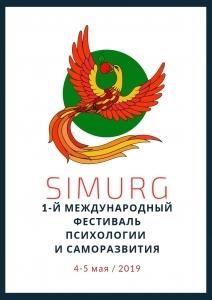 Международный Фестиваль по практической психологии  и саморазвитию SIMURG