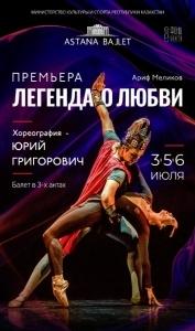 «Легенда о любви» Юрия Григоровича в Astana Ballet