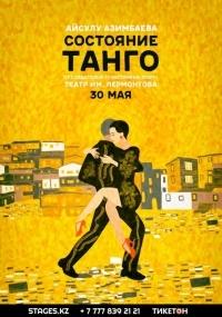Состояние Танго