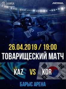Товарищеский матч. Казахстан - Корея
