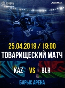 Товарищеский матч. Казахстан - Беларусь