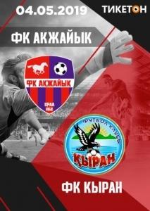 ФК «Акжайык» - ФК «Кыран»