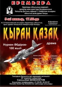 Премьера! «Қыран қазақ» (Театр им. С.Сейфуллина)